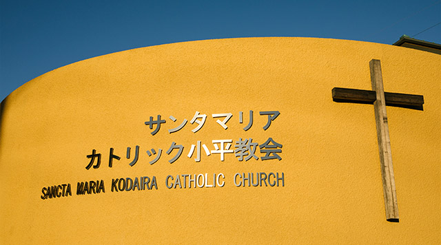 教会とは何ですか?